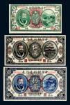 民国元年(1912年)中国银行兑换券江西壹圆、伍圆、拾圆样票各一枚