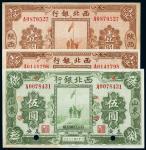 民国十七年西北银行券三枚