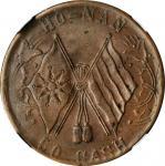 民国河南省造当五十铜元。CHINA. Honan. 50 Cash, ND (1920). NGC AU-55.