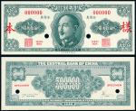民国三十八年中央银行保安版金圆券伍拾万圆正、反单面印刷样票各一枚,PMG EPQ67、EPQ68