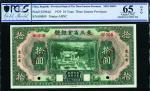 1924年东三省银行号汇兑券壹拾元 PCGS