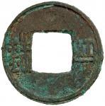 西汉半两四铢普版 上美品 Anonymous, 420-479, AE cash (2.68g), H-13.1, si zhu (four zhu)
