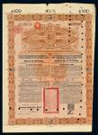 1898年大清中华帝国政府对外借款金债券100镑五张