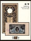 北京诚轩2010年春拍-纸币
