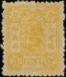 1894年再版慈寿叁分银, 黄色, 保留大部份原背胶, 保存良好,图案居中. 陈目24SChina 1894 Dowager Empress Second Printing 3ca. yellow,