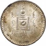 1925年蒙古1图格里克银币 PCGS MS 61Tugrik, Year 15 (1925)
