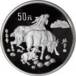 1991年辛未(羊)年生肖纪念银币5盎司 PCGS Proof 67