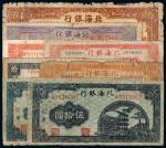 民国时期滨海总行版北海银行北海币一组八枚