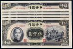民国三十四年中央银行中央版法币券伍仟圆五枚连号,九成新