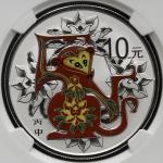 2016年丙申(猴)年生肖纪念彩色银币31.104克(1盎司) NGC PF 69
