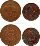 11861   大清铜币己酉20文、广东10文各一枚