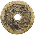 清代诸神回避背道教经文花钱 上美品 CHINA: AE charm (20.85g)