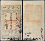 咸丰肆年(1854年)大清宝钞壹仟伍百文