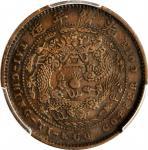 北洋造大清铜币丙午直五文 PCGS AU 50 CHINA. Chihli (Pei Yang). 5 Cash, CD (1906)
