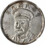 倪嗣冲像民国九年无币值纪念 NGC AU 58