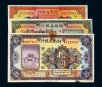 民国十二年(1923年)河南省银行天津壹圆、伍圆、拾圆各一枚
