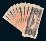 第二版人民币1956年版壹圆九枚