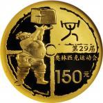 2007年第29届奥林匹克运动会(第2组)纪念金币1/3盎司举重等2枚 NGC PF 70