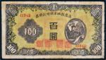 民国三十四年(1945年)通辽县地方临时救济券百圆