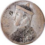 四川省造光绪帝像卢比一组2枚 PCGS 西藏唐卡银币 PCGS MS 63 Tibet, silver Tangka, ND (1953)