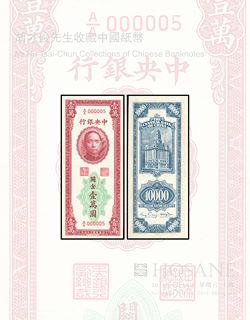 上海泓盛2011春拍-胡才俊先生收藏