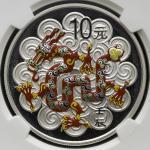 2012年壬辰(龙)年生肖纪念彩色银币1盎司 NGC PF 69