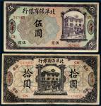 1919年北洋保商银行天津伍圆、天津拾圆各一枚