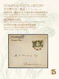 北京保利2020年10月-邮品专场(1)