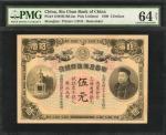 光绪三十三年华商上海信成银行伍元。库存票。 CHINA--EMPIRE. Sin Chun Bank of China. 5 Dollars, 1908. P-Unlisted. Remainder.
