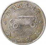 贵州省造民国17年壹圆汽车 PCGS VF Details  Kweichow. Auto Dollar, Year 17