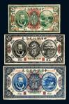 民国元年(1912年)中国银行兑换券广东壹圆、伍圆、拾圆各一枚