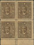 China Central Trust 1942-44 16c. olive-brown on native paper, a lower margin block of four showing v