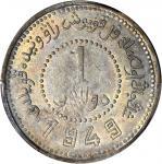 新疆省造造币厂铸壹圆双1949 PCGS AU 50