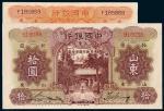 民国时期中国银行德纳罗版国币券二十三年山东壹圆、二十四年山东拾圆各一枚