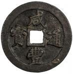 Lot 536 QING: Xian Feng, 1851-1861, AE 20 cash 4034。52g41, Fuzhou, Fujian Province。 H-22。781。 46mm o