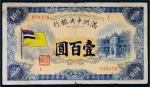 满洲中央银行五色旗版壹百圆