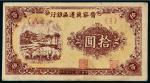 民国三十四年晋察冀边区银行绵羊图拾圆