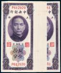 民国十九年中央银行美钞版关金券上海拾分十二枚连号