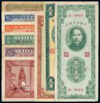 民国时期新疆纸币一组九枚