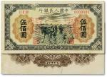 """第一版人民币""""耕地""""伍佰圆票样,正背共2枚"""