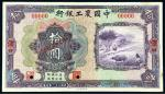 民国二十一年中国农工银行拾圆正面单面样票