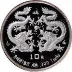 1988年戊辰(龙)年生肖纪念银币1盎司双龙戏珠 NGC PF 69 CHINA. 10 Yuan, 1988. Lunar Series, Year of the Dragon