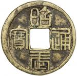 Lot 528 NAN MING: Zhao Wu, 1678, AE 10 cash 409。34g41。 H-21。111, seal script, yi fen on reverse, Fin