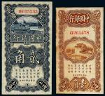 民国十四年(1925年)中国银行上海贰角、壹角各一枚