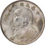 袁世凯像民国八年壹圆普通 PCGS MS 63 CHINA. Dollar, Year 8 (1919)