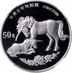 1995年麒麟纪念铂币1/2盎司 NGC PF 69 CHINA. Platinum 50 Yuan, 1995. Unicorn Series.