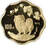 1994年甲戌(狗)年生肖纪念金币1/2盎司梅花形 NGC PF 69