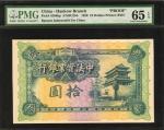 1920年中法实业银行拾圆。反面样张。 CHINA--FOREIGN BANKS. Banque Industrielle De Chine. 10 Dollars, 1920. P-S386bp.