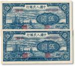 """第一版人民币""""帆船图""""伍圆共2枚连号,台湾养志斋旧藏,九八成新"""