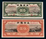 大中银行北京壹圆、伍圆各一枚